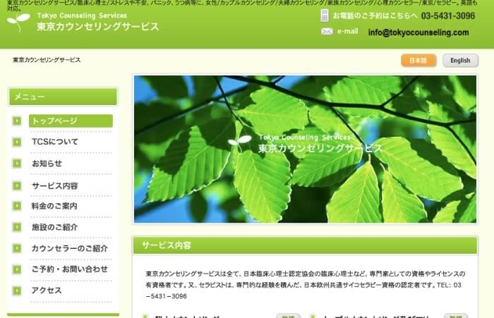 東京カウンセリングサービス