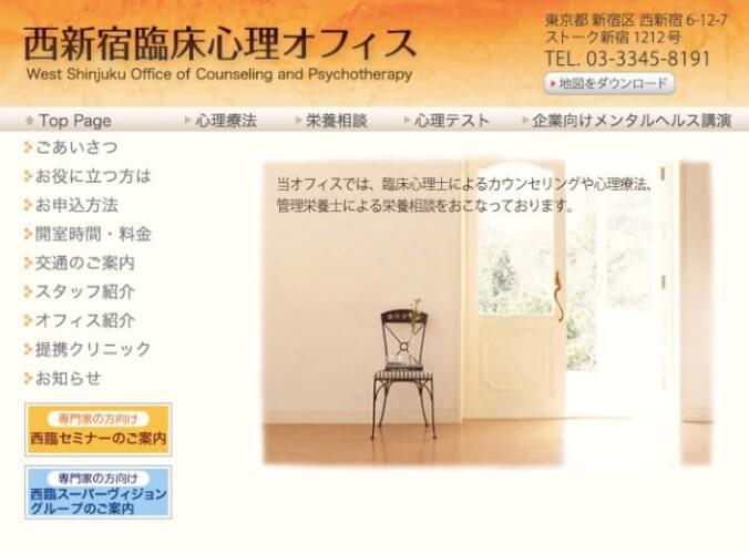 西新宿臨床心理オフィス