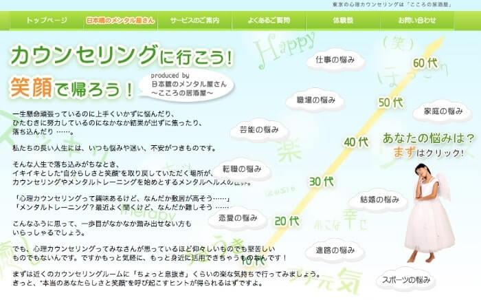 日本橋のメンタル屋さん 心の居酒屋