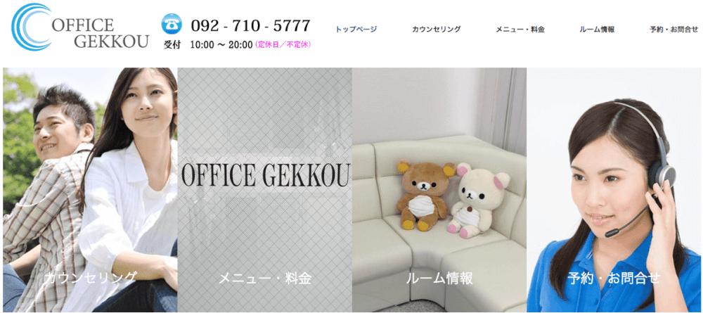 OFFICE GEKKOU