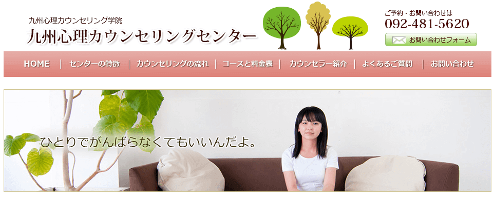 九州心理カウンセリングセンター