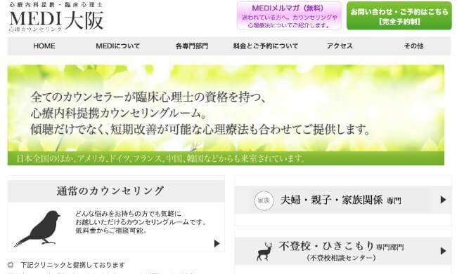 心療内科提携・臨床心理士 MEDI心理カウンセリング大阪