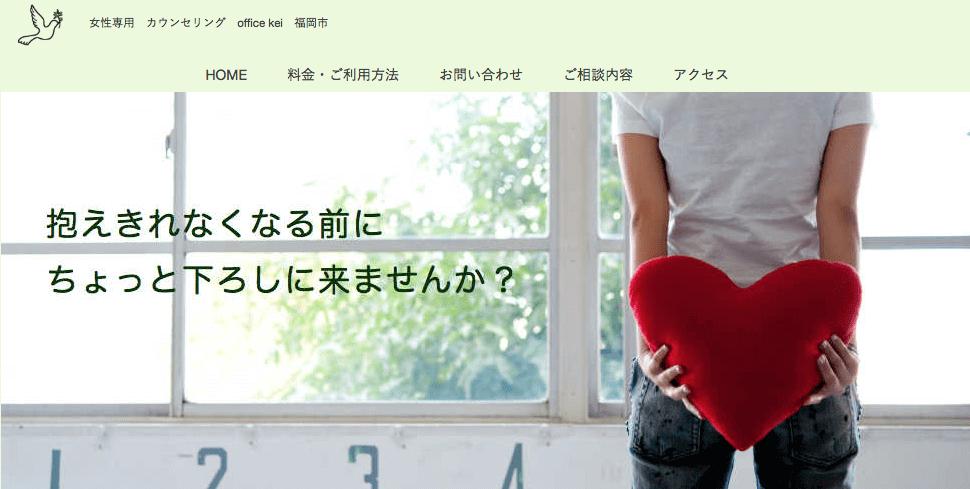 女性専用カウンセリングoffice kei福岡市