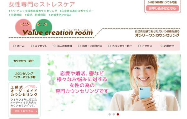 value-creation-room