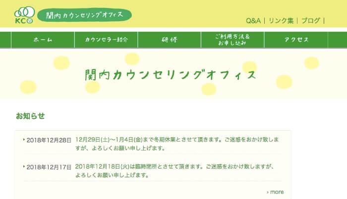 関内カウンセリングオフィス