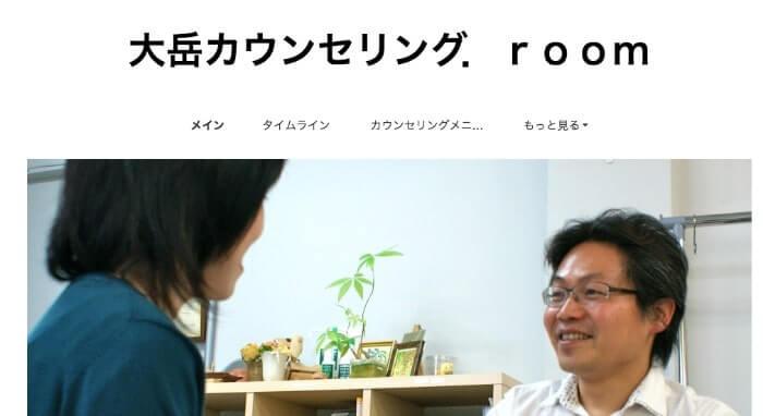 大岳カウンセリング.room
