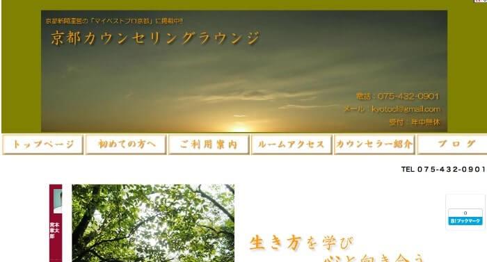 京都カウンセリングラウンジ