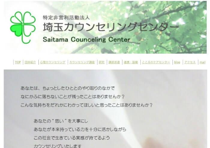 特定非営利活動法人 埼玉カウンセリングセンター