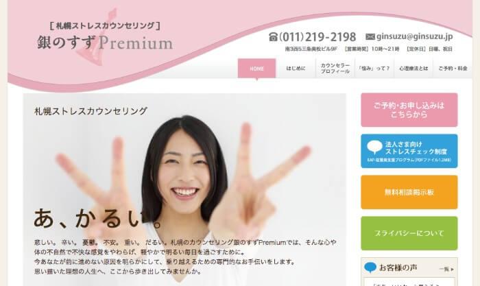 札幌ストレスカウンセリング 銀のすずPremium
