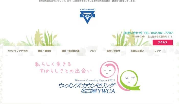 ウィメンズカウンセリング 名古屋YWCA