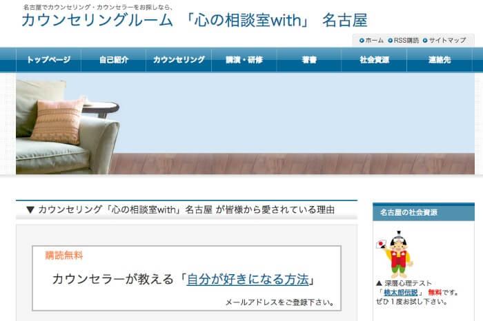 カウンセリングルーム「心の相談室With」名古屋