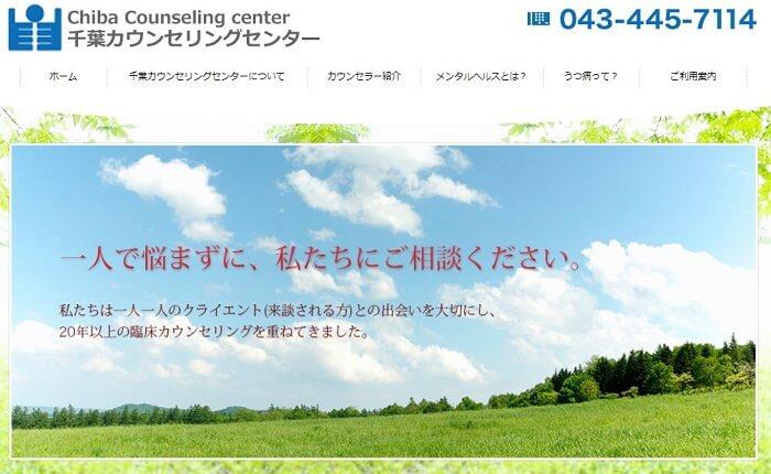 千葉カウンセリングセンター