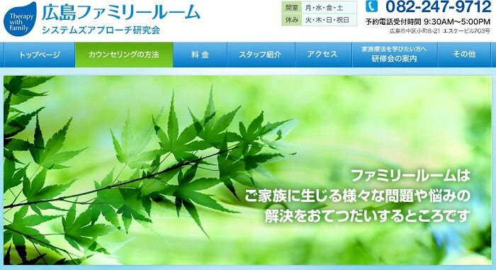 広島ファミリールーム システムズアプローチ研究会
