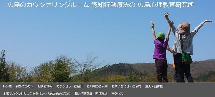 広島のカウンセリングルーム 認知行動療法の広島心理教育研究所