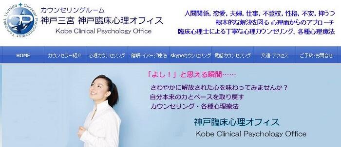 カウンセリングルーム 神戸三宮 神戸臨床心理オフィス
