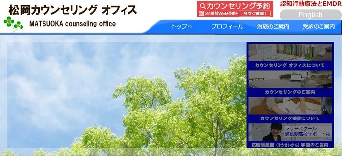 松岡カウンセリングオフィス