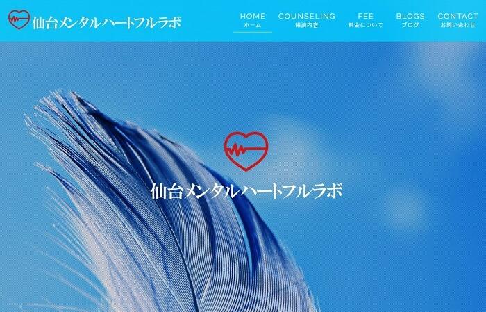 仙台メンタルハートフルラボ