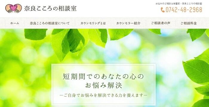 奈良こころの相談室
