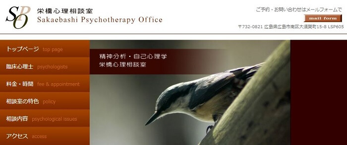 栄橋心理相談室