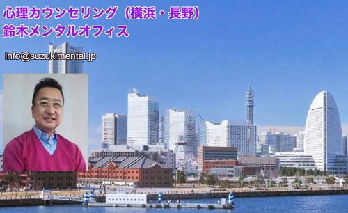鈴木メンタルオフィス