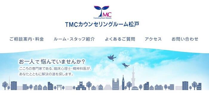 TMCカウンセリングルーム松戸