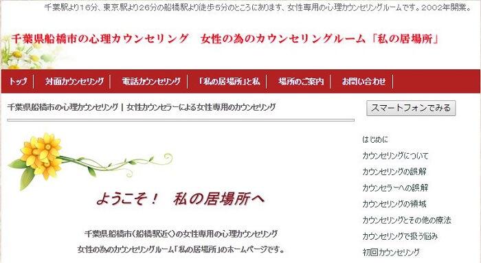 千葉県船橋市の心理カウンセリング「私の居場所」