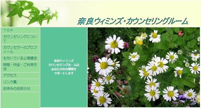 奈良ウィミンズ・カウンセリングルーム