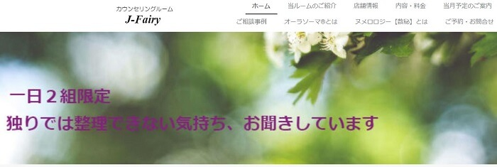 カウンセリングルームJ-Fairy