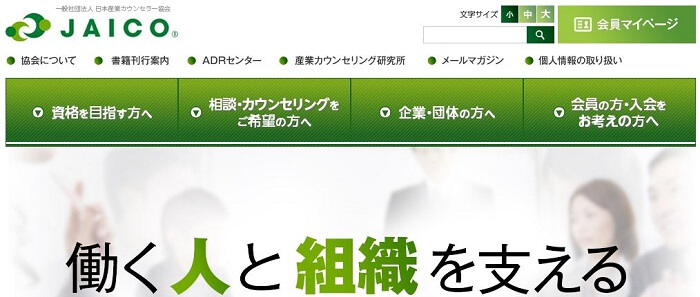 一般社団法人 日本産業カウンセラー協会 JAICO
