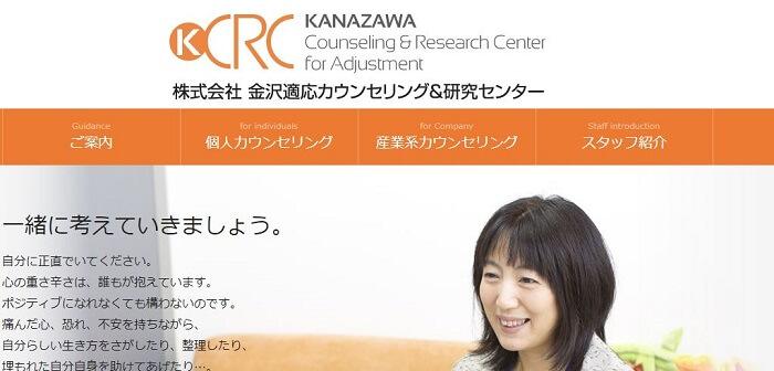 金沢適応カウンセリング&研究センター