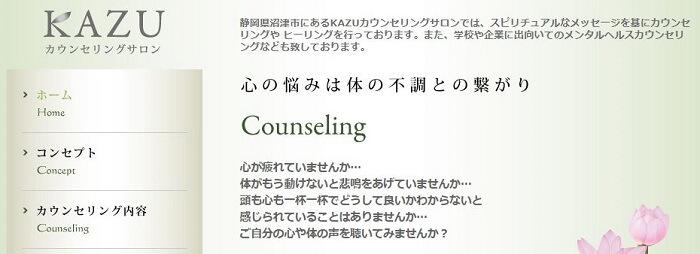 カウンセリングサロンKAZU
