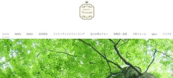 ココロの木