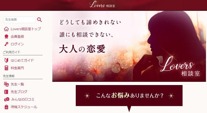 Lovers相談室