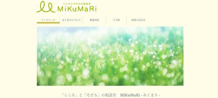 こころとそだちの相談室 MikuMari