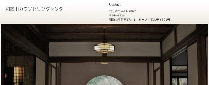 和歌山カウンセリングセンター