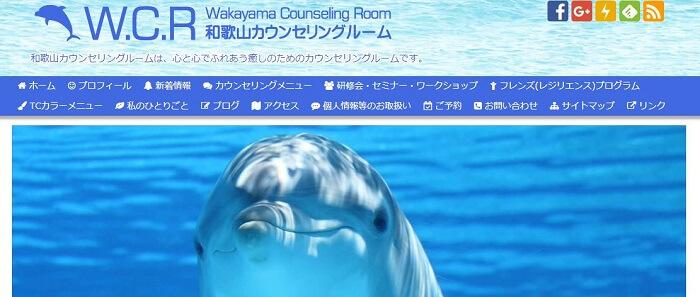 和歌山カウンセリングルーム