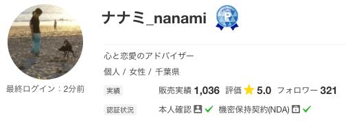 カウンセラー nanamiさん
