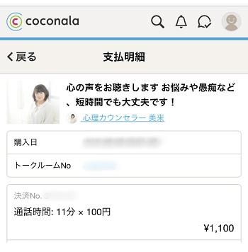 ココナラ体験09