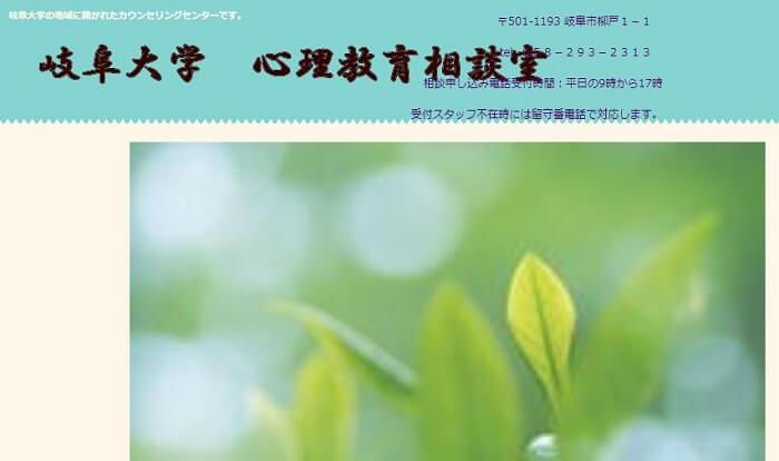 岐阜大学心理教育相談室