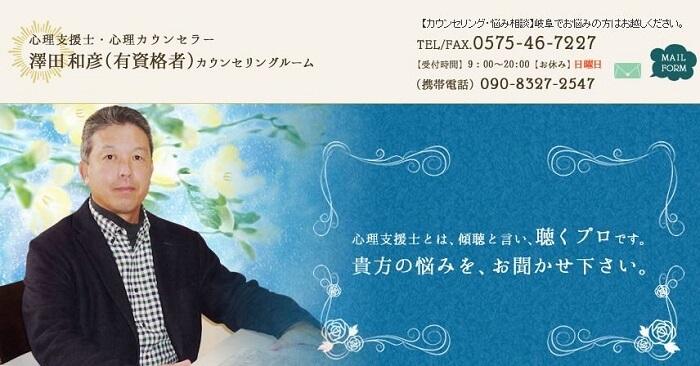 心理支援士(有資格者)心理カウンセラー澤田和彦カウンセリングルーム丸和サワダ 株式会社