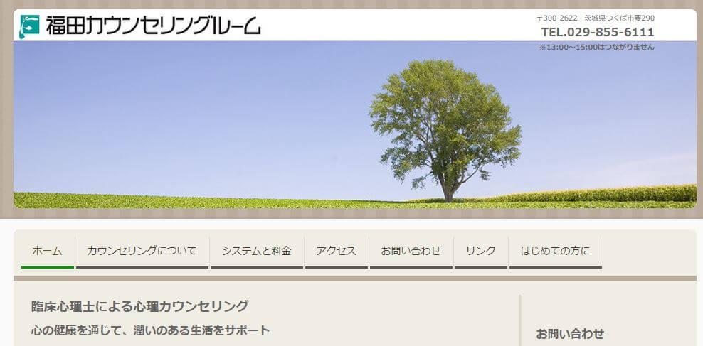 福田カウンセリングルーム