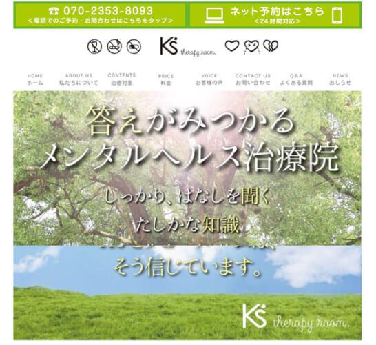 K'sセラピールーム