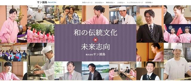 株式会社サン浦島